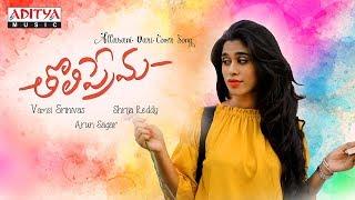Allasani Vaari Dance Cover By Shrija Reddy | Vamsi Srinivas | Arun Sagar | Tholiprema Songs