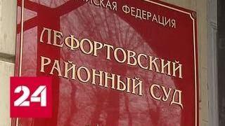 В Москве поймали норвежского шпиона - Россия 24