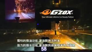 GZOX桃園林口店 GZOX鍍膜介紹影片