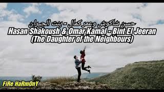 Mahragan bent El geran (Lyrics)