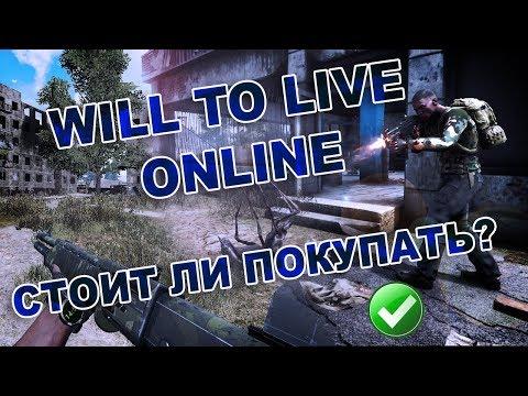 Will To Live Online - Стоит Ли Покупать? Об игре, Обзор