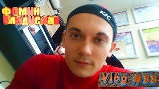 Vlog ( часть 33 ): романтика гаражей, много шашлыков, работа в KFC - личное мнение...
