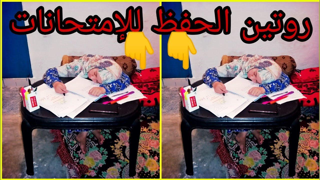روتيني اليومي مع الحفظ للإمتحانات