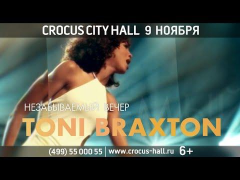 Toni Braxton 9 ноября в Crocus City Hall