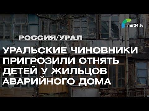 Скандал в Челябинской области!