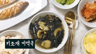 키조개 미역국 _ 간단요리 / Clam Seaweed …