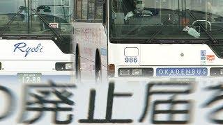 両備バスなど 赤字路線を廃止へ…背景は? 岡山