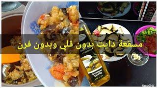 سوف تعشق الباذنجان بعد معرفتك هذه الطريقة لطهيه 🍆🍆 مسقعة دايت بدون فرن وبدون قلي تحففففة.