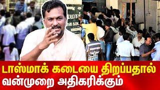 Do not open Tasmac in Tamilnadu | Piyush Manush Latest Speech