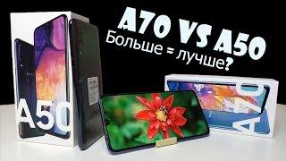 сравнение Samsung Galaxy A50 и A70, какой самсунг лучше купить?