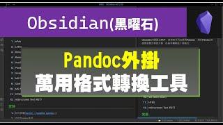 [Obs#44] 萬用轉檔工具 Pandoc~除了PDF還有十多種格式可供轉換! (CC字幕)