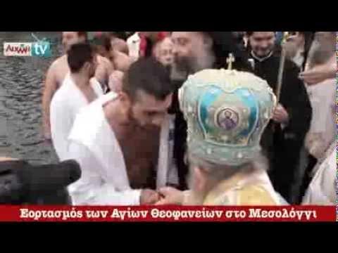 AIXMHTV - Θεοφάνεια στο Μεσολόγγι (2014)