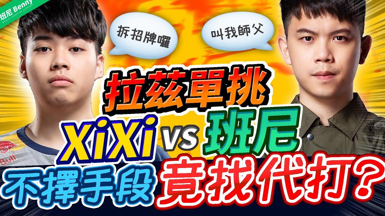 拉茲單挑!冠軍Xixi對決班尼- 賭上名聲每天都要叫一聲師父!【班尼Benny】Ft. 海牛 Xixi