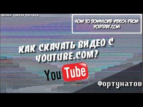 Скачать видео с Вконтакте
