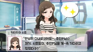 키타자와 시호 영화공개기념 보이스드라마 3일차 - CI…