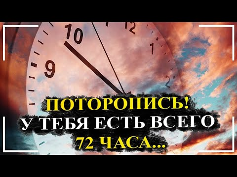 Как достичь цели. Правило 72 часа. How to achieve the goal. The rule is 72 hours.