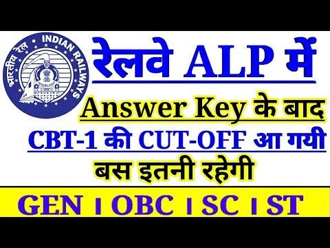 रेलवे ALP और Technician के CBT-1 का सबसे Accurate  Cutoff Official Answerkey आने के बाद