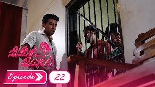 Sithin Siyawara | Episode 22 - (2018-05-24) | ITN Thumbnail