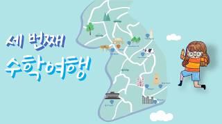 우리 문화유산 수학(math) 여행(제27회 교육방송연…