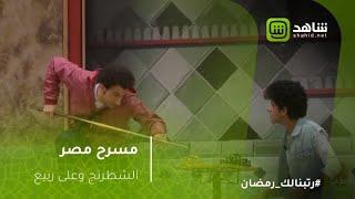 مسرح مصر - بدون معلم .. تعلم لعب الشطرنج على طريقة علي ربيع