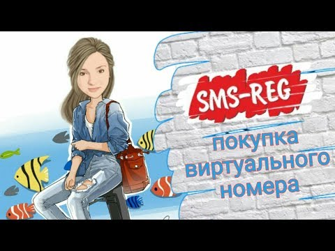 Как пользоваться сервисом SMS-REG | СМС РЕГ | ПОКУПКА ВИРТУАЛЬНОГО НОМЕРА