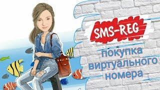 как пользоваться сервисом SMS-REG  СМС РЕГ  ПОКУПКА ВИРТУАЛЬНОГО НОМЕРА