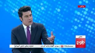 محور: بررسی سفر رییس جمهور غنی به امریکا / MEHWAR: Ghani's Trip To US Discussed