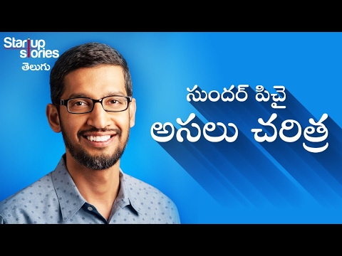 సుందర్ పిచై చరిత్ర | Sundar Pichai Success Story in Telugu | GOOGLE CEO Biography | Startup Stories