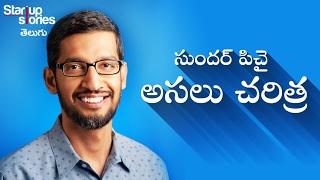 సుందర్ పిచై చరిత్ర | Sundar Pichai Success Story in Telugu | GOOGLE CEO Biography | Startup Stories
