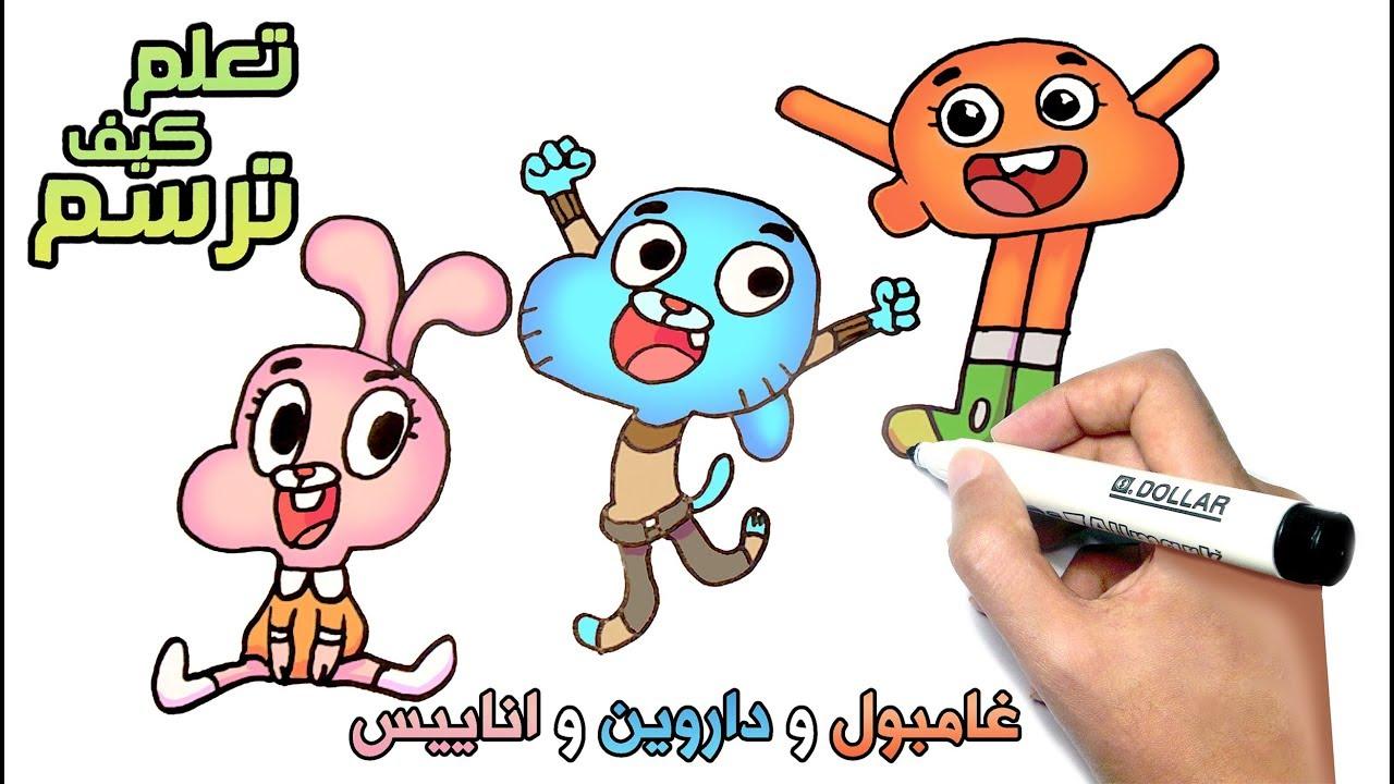 طريقة رسم غامبول و اصدقائه في لوحة واحدة Youtube