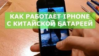 Как работает iPhone 4s после замены Китайского аккумулятора