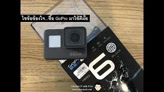 รีวิว GoPro Ep.2  - ไขข้องข้องใจซื้อใช้ดีมั๊ย เทียบ Note 8