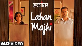Lahan Majhi (Video Song) | Hrudayantar