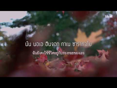 [THAISUB] Time Spent Walking On Memories - Nell