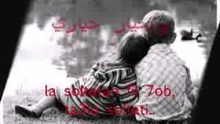 Assi el Helani   Al Qarar with Lyrics                         new