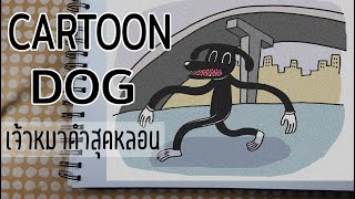 การ์ตูนด๊อก | Cartoon Dog | วาดการ์ตูน|
