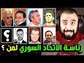 أبرز المرشحين وبقوة لقيادة الاتحاد السوري لكرة القدم بعد استقالة اتحاد حاتم الغايب وشرط جديد للترشح