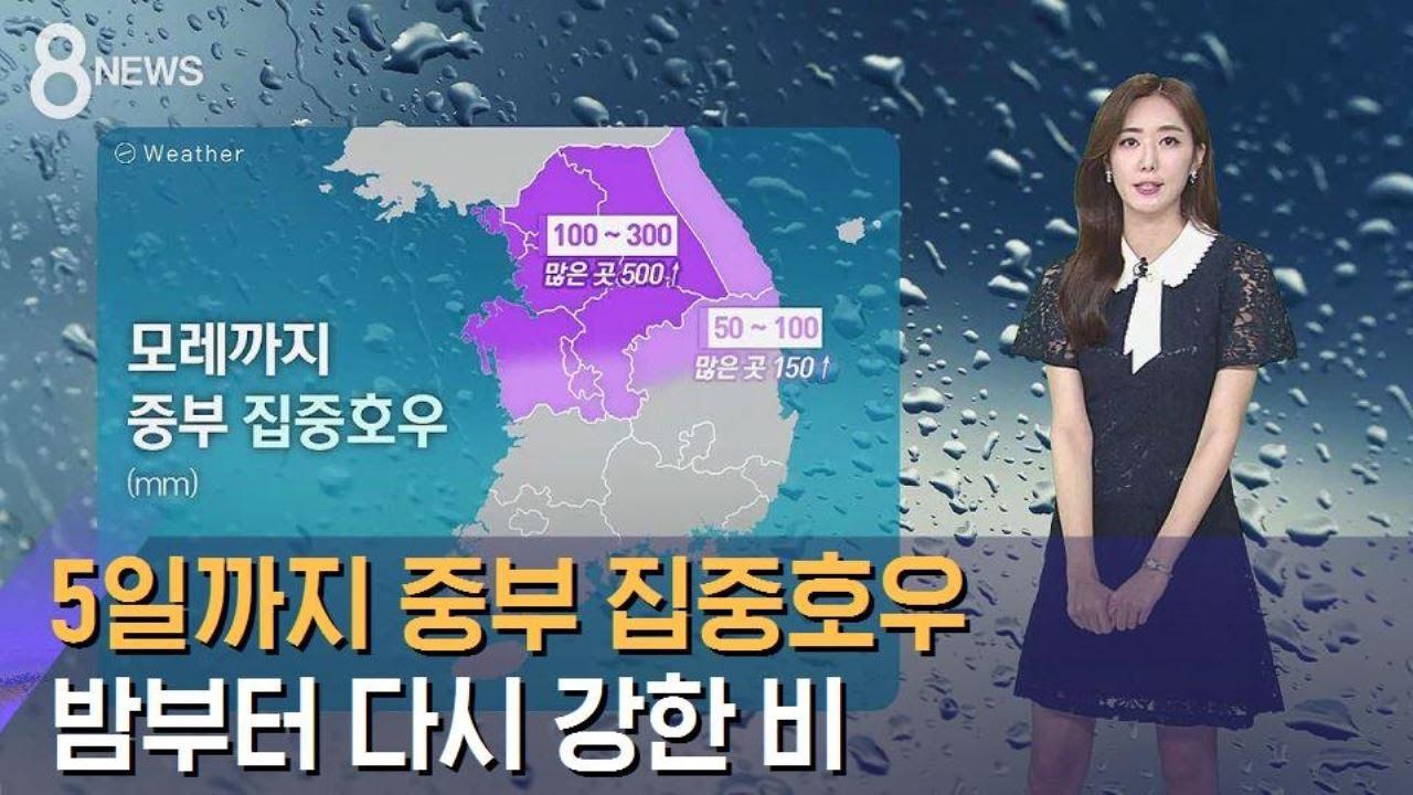 [날씨] 5일까지 중부 집중호우…밤부터 다시 강한 비 / SBS