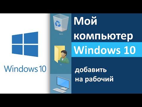 Windows 10: Как добавить на рабочий стол значок «Мой компьютер»