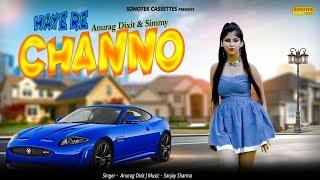 Haye Re Chhano by Anurag Dixit Simmi Mp3 Song Download