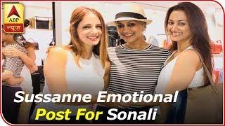 Sussanne Khan Emotional Post For Sonali Bendre Batteling Against Cancer   ABP News