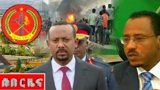 Ethiopia: ETV BREAKING NEWS June 16,2018