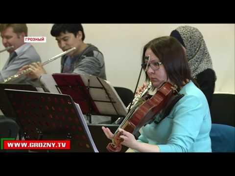 Меньше недели остается до юбилея Государственного симфонического оркестра Чечни