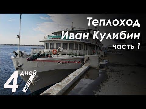 Теплоход Иван Кулибин - речной круиз по Волге | Russian River Cruise - Volga