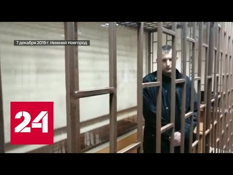 Дело генеральского сына: виновник смертельного ДТП в Нижнем Новгороде отправился в СИЗО - Россия 24