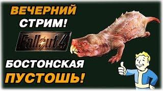 видео Fallout 4. Бостонские пустоши