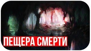 ПЕЩЕРА СМЕРТИ - Почему все кто входит в нее не возвращается живым? Документальные фильмы 2018 РЕН ТВ
