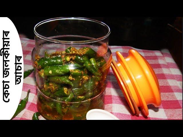 ???? ???????? ???? / kecha jalakiyar achar / green chilli pickle