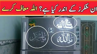 یہ کام کرنے سے بچیں || A Very Important Message || Islamic Stickers for Gadgets and Appliances