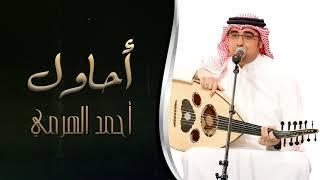 #أحمد_الهرمي - أحاول (النسخة الأصلية)
